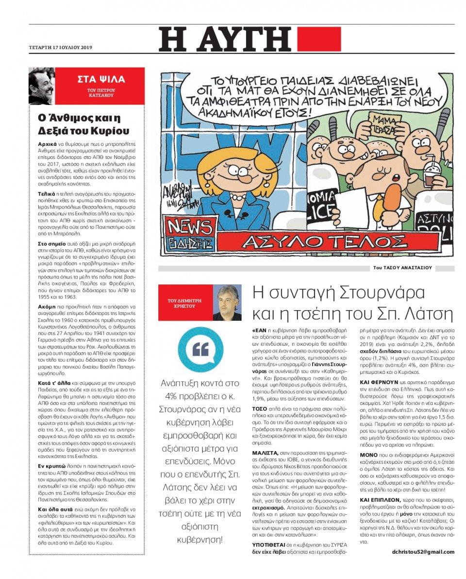 Οπισθόφυλλο Εφημερίδας - Αυγή - 2019-07-17