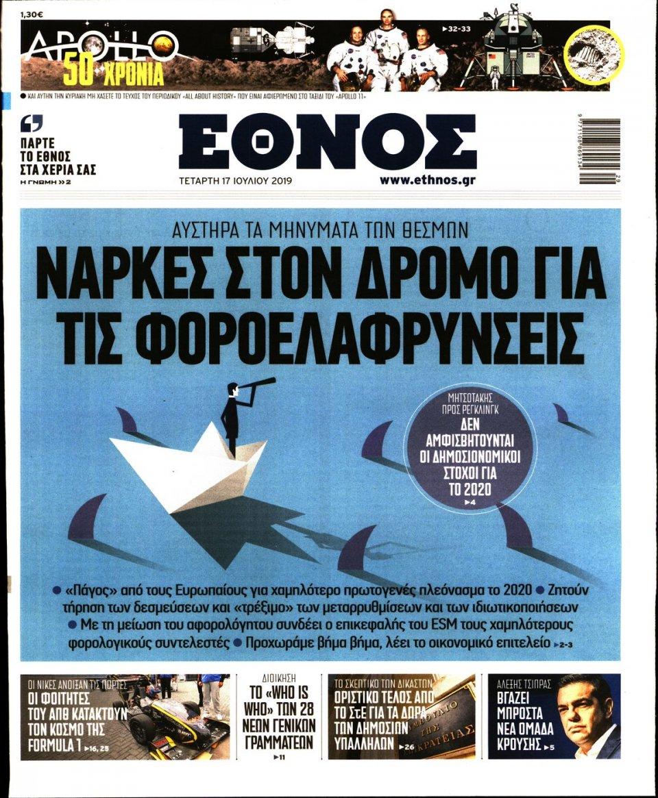 Πρωτοσέλιδο Εφημερίδας - Έθνος - 2019-07-17