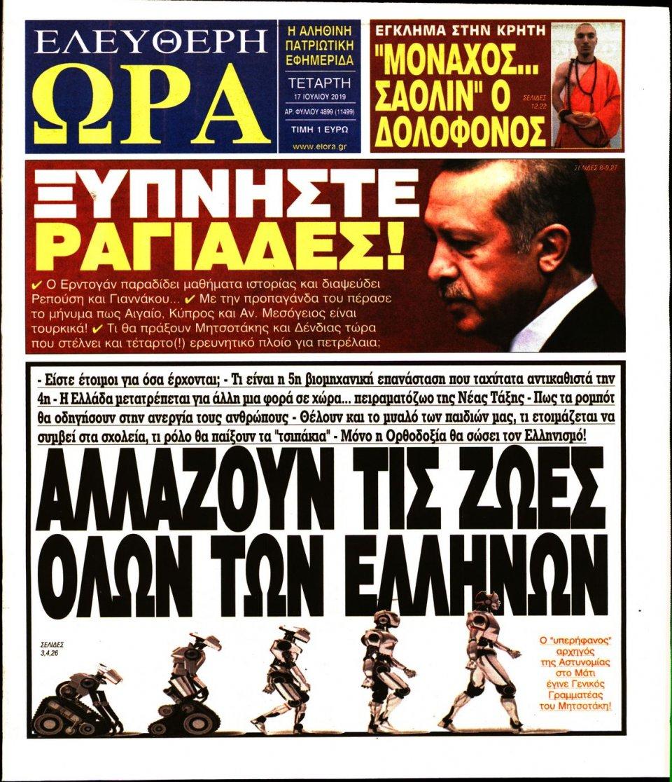 Πρωτοσέλιδο Εφημερίδας - Ελεύθερη Ώρα - 2019-07-17