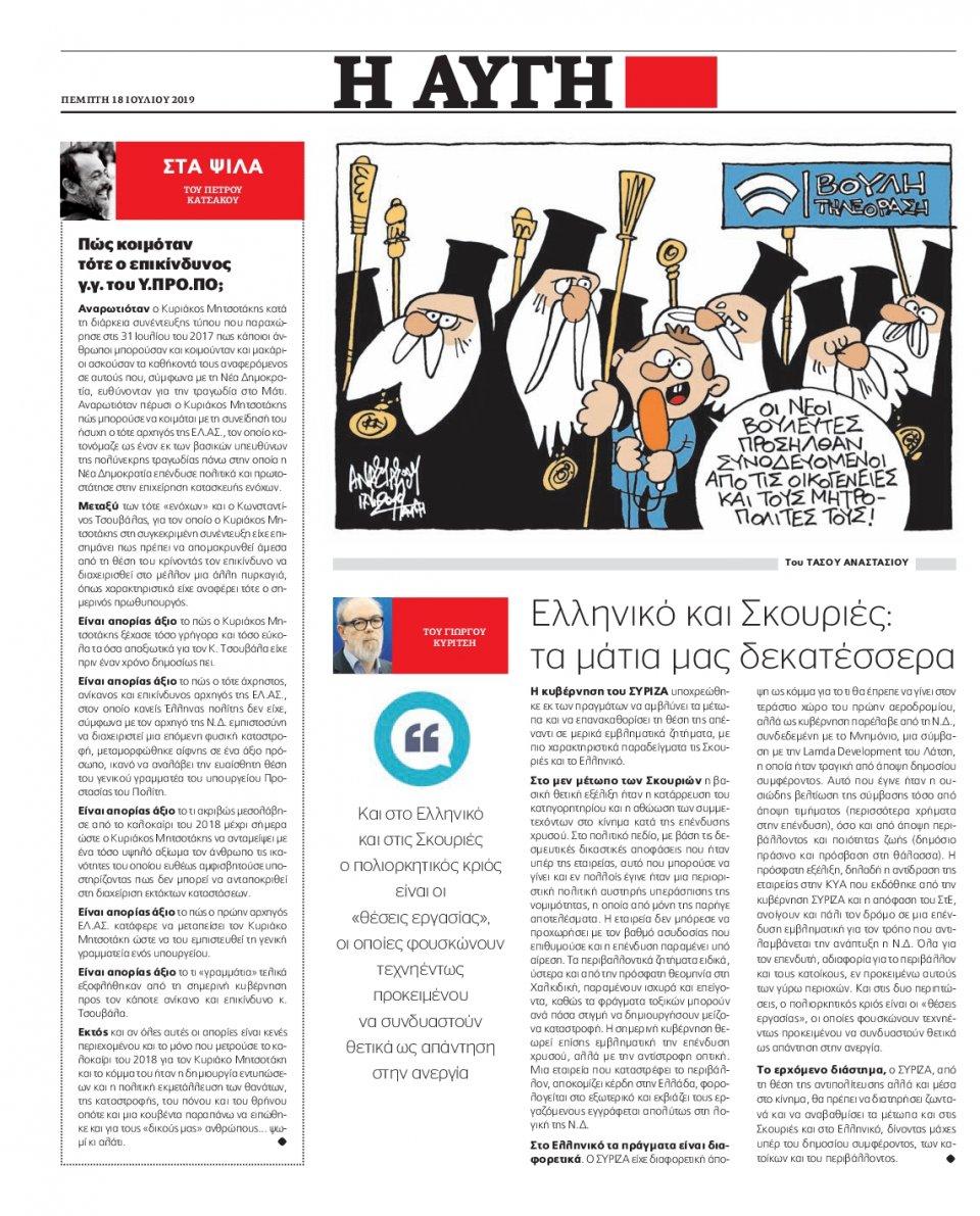 Οπισθόφυλλο Εφημερίδας - Αυγή - 2019-07-18