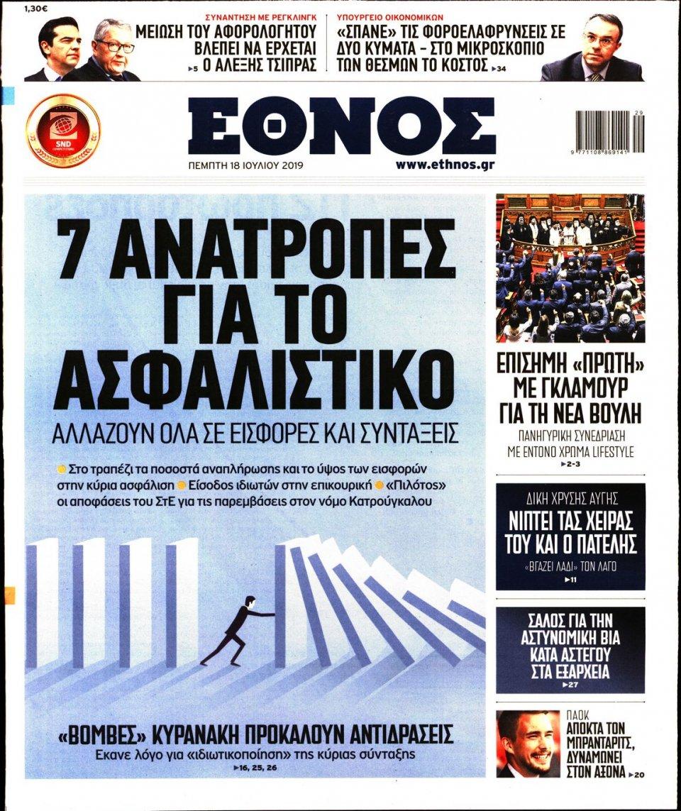 Πρωτοσέλιδο Εφημερίδας - Έθνος - 2019-07-18
