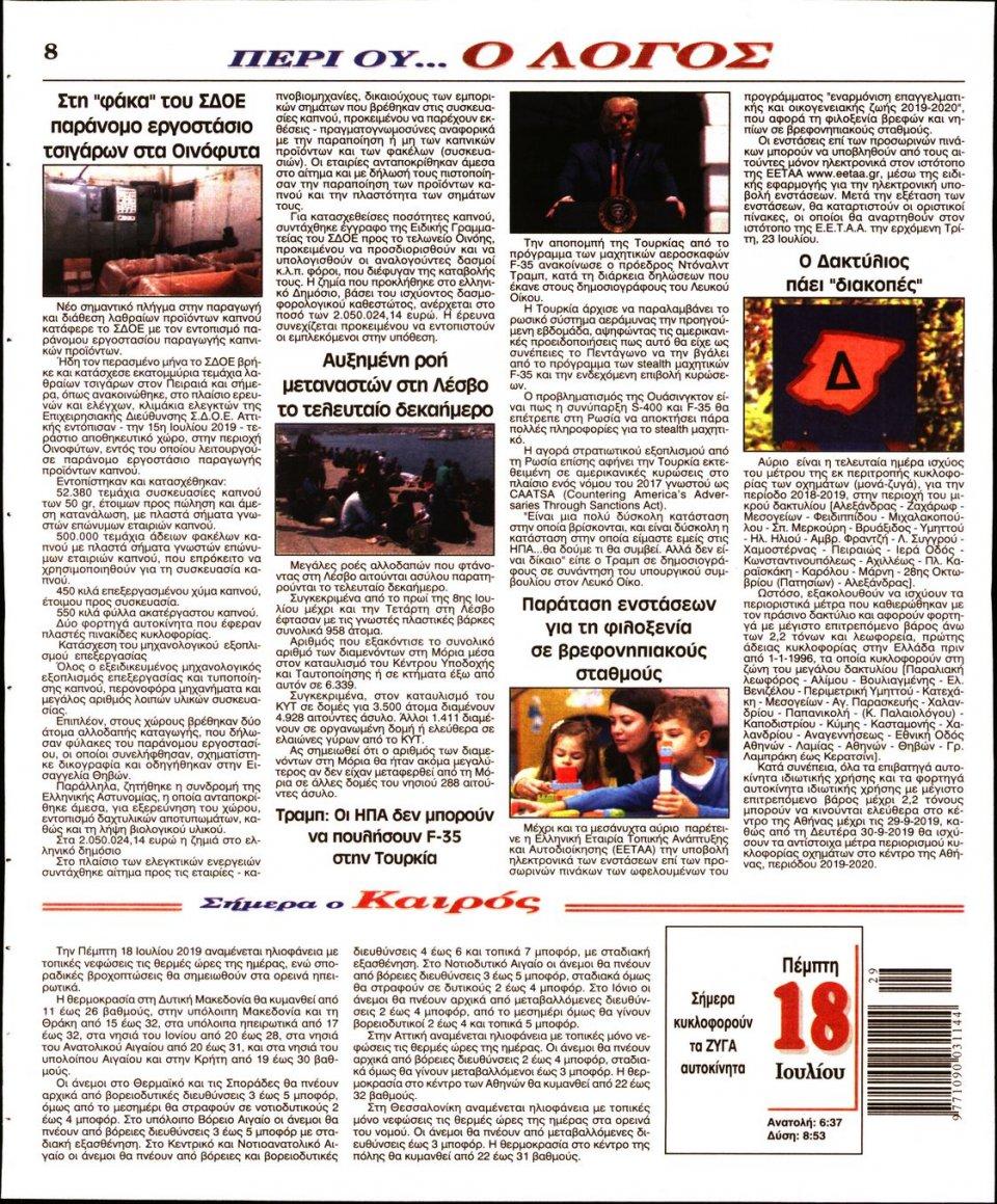 Οπισθόφυλλο Εφημερίδας - Λόγος - 2019-07-18