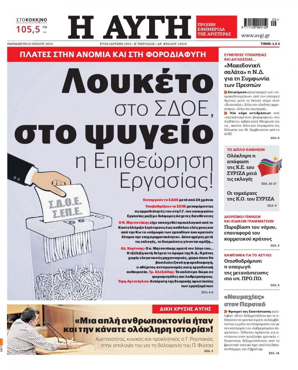 Πρωτοσέλιδο Εφημερίδας - Αυγή - 2019-07-19