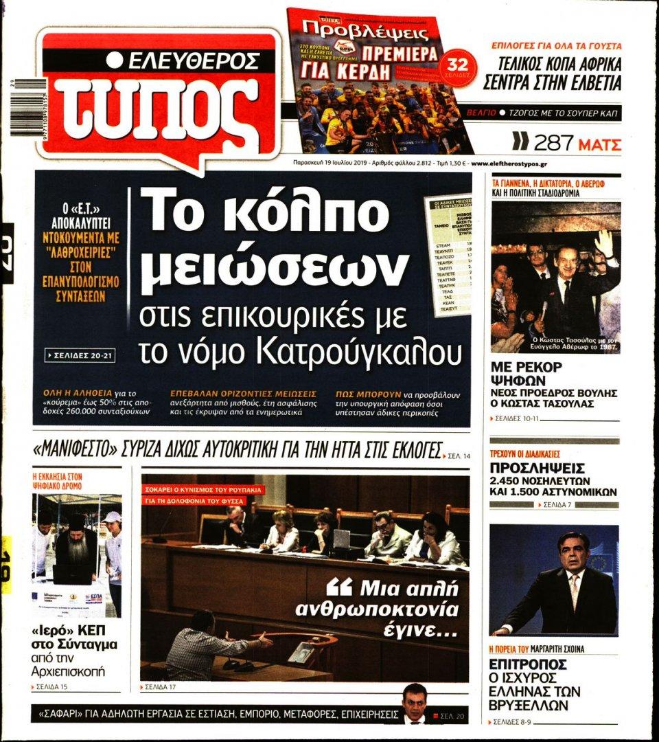 Πρωτοσέλιδο Εφημερίδας - Ελεύθερος Τύπος - 2019-07-19