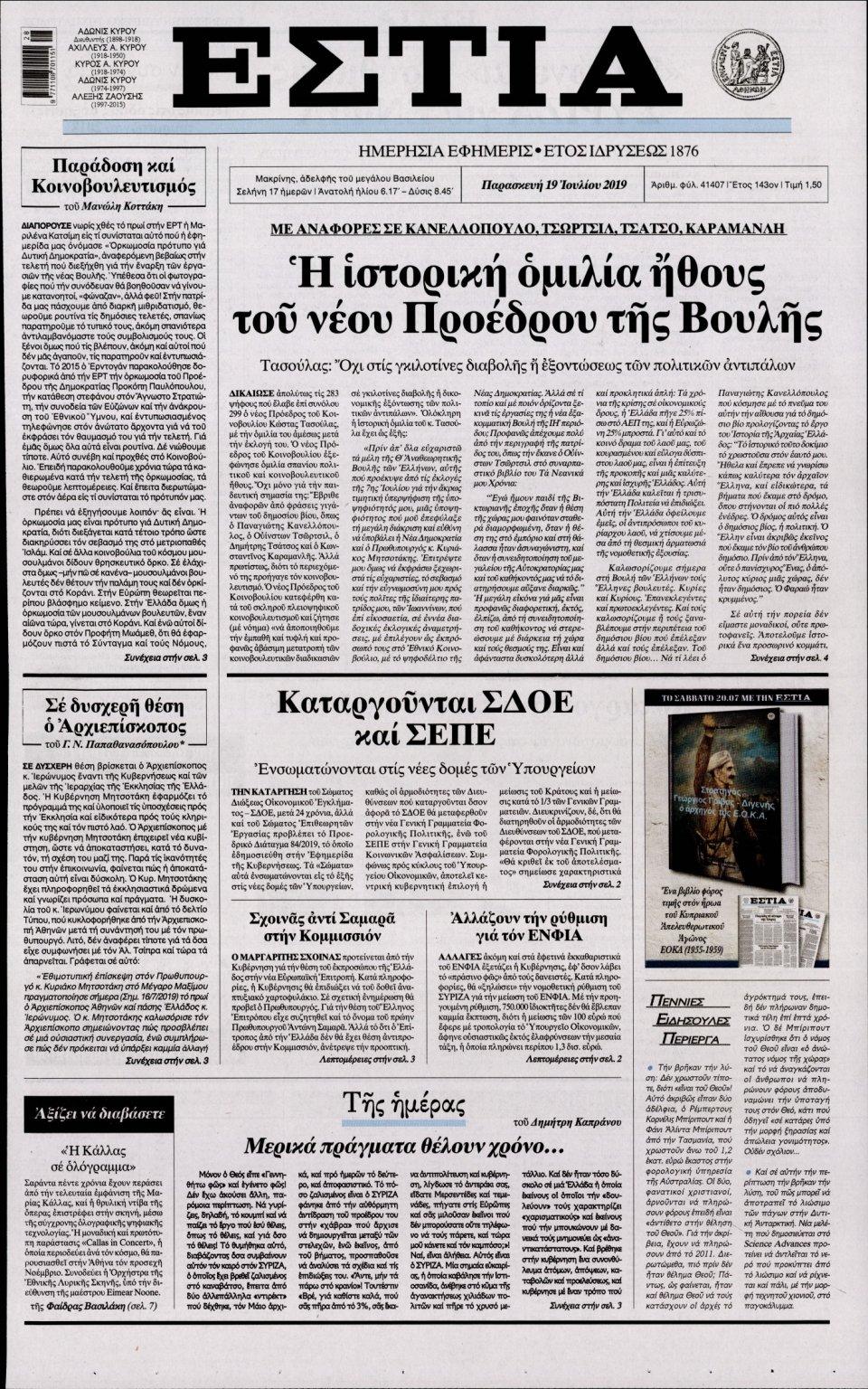 Πρωτοσέλιδο Εφημερίδας - Εστία - 2019-07-19