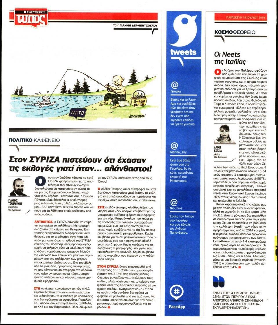 Οπισθόφυλλο Εφημερίδας - Ελεύθερος Τύπος - 2019-07-19