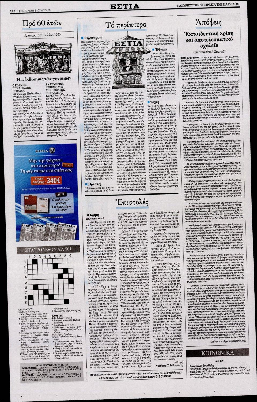 Οπισθόφυλλο Εφημερίδας - Εστία - 2019-07-19