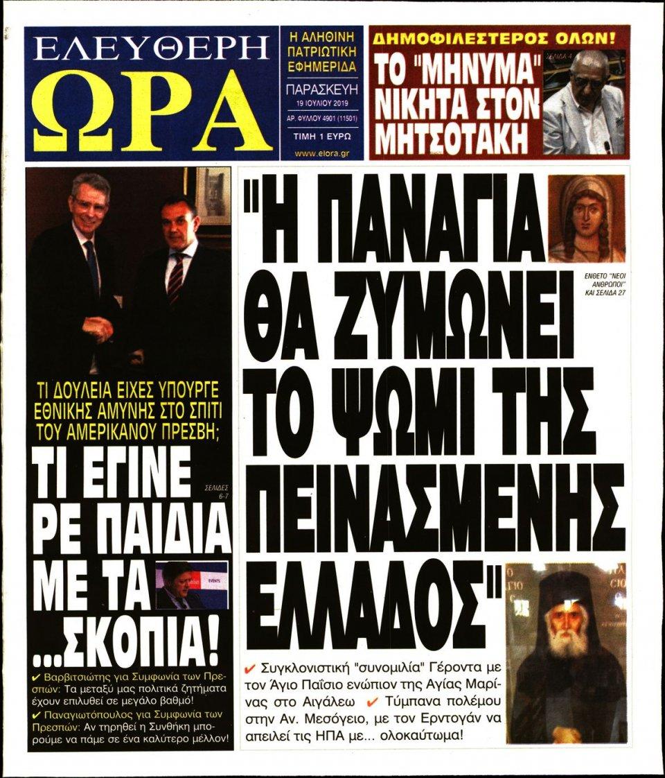 Πρωτοσέλιδο Εφημερίδας - Ελεύθερη Ώρα - 2019-07-19