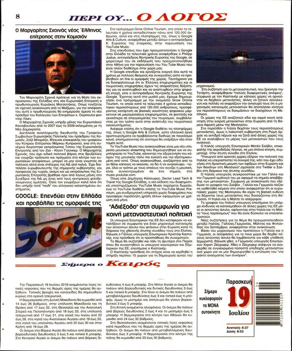 Οπισθόφυλλο Εφημερίδας - Λόγος - 2019-07-19