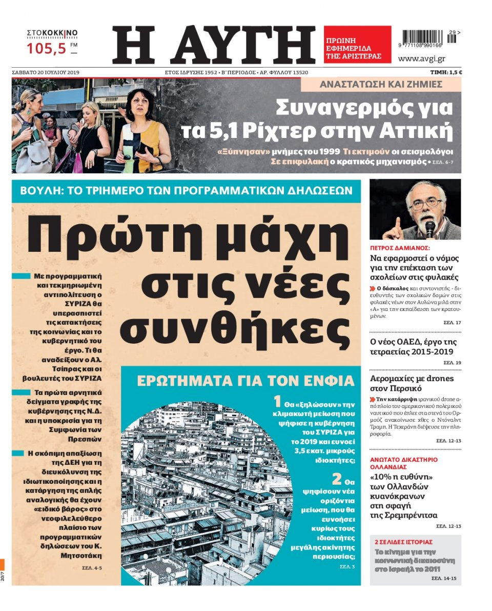 Πρωτοσέλιδο Εφημερίδας - Αυγή - 2019-07-20