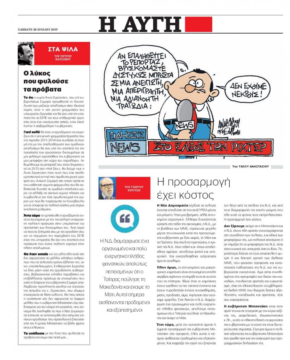 Οπισθόφυλλο Εφημερίδας - Αυγή - 2019-07-20