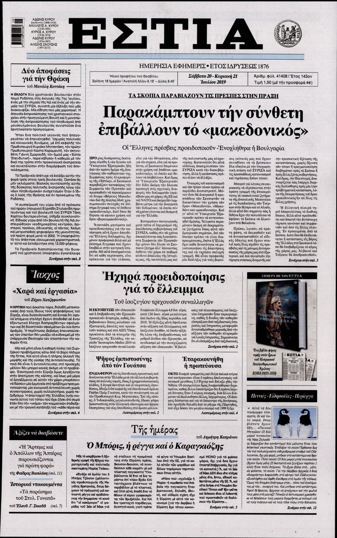 Πρωτοσέλιδο Εφημερίδας - Εστία - 2019-07-20