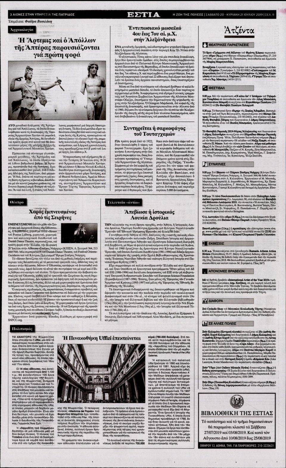Οπισθόφυλλο Εφημερίδας - Εστία - 2019-07-20
