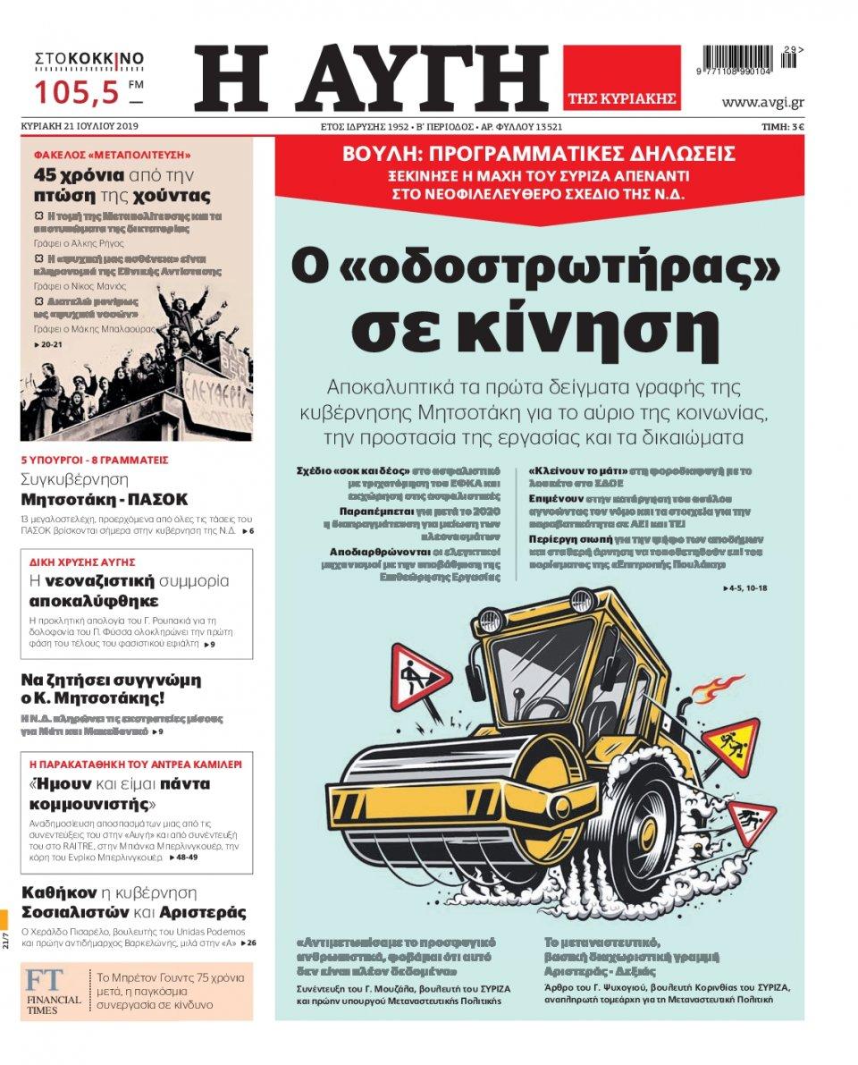 Πρωτοσέλιδο Εφημερίδας - Αυγή - 2019-07-21