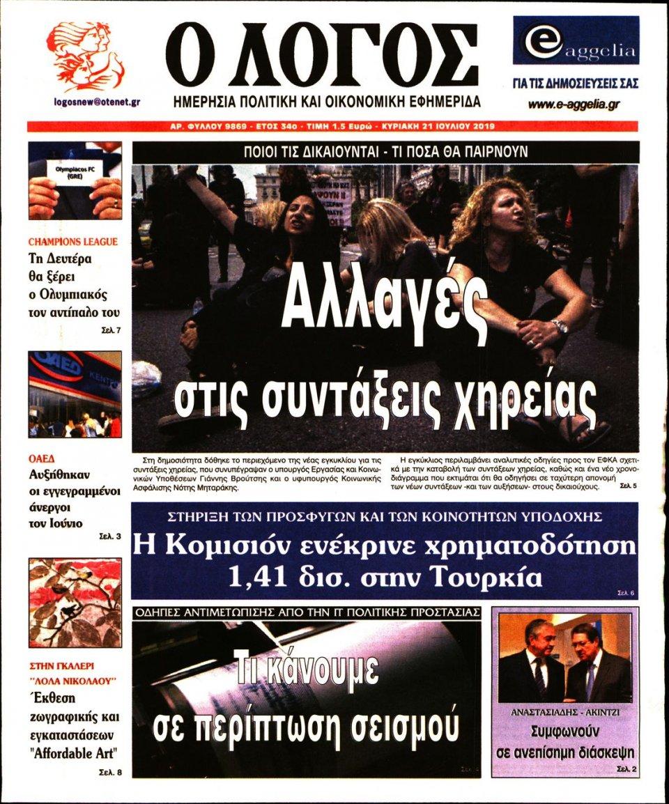 Πρωτοσέλιδο Εφημερίδας - Λόγος - 2019-07-21