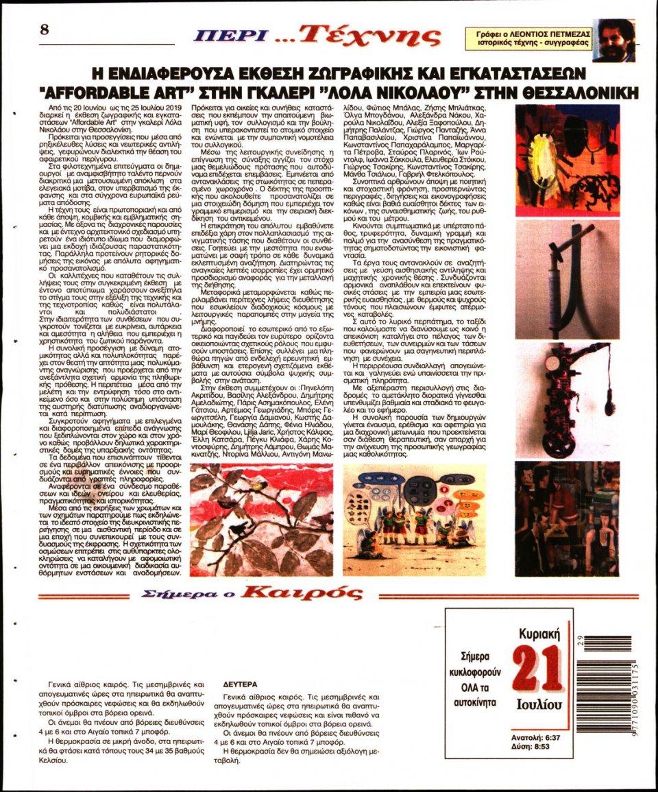 Οπισθόφυλλο Εφημερίδας - Λόγος - 2019-07-21