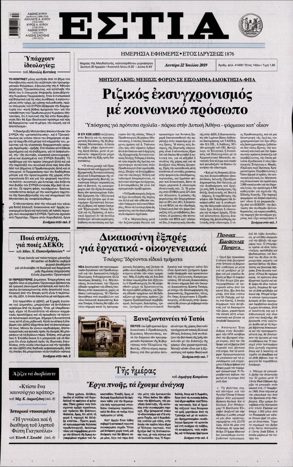 Πρωτοσέλιδο Εφημερίδας - Εστία - 2019-07-22