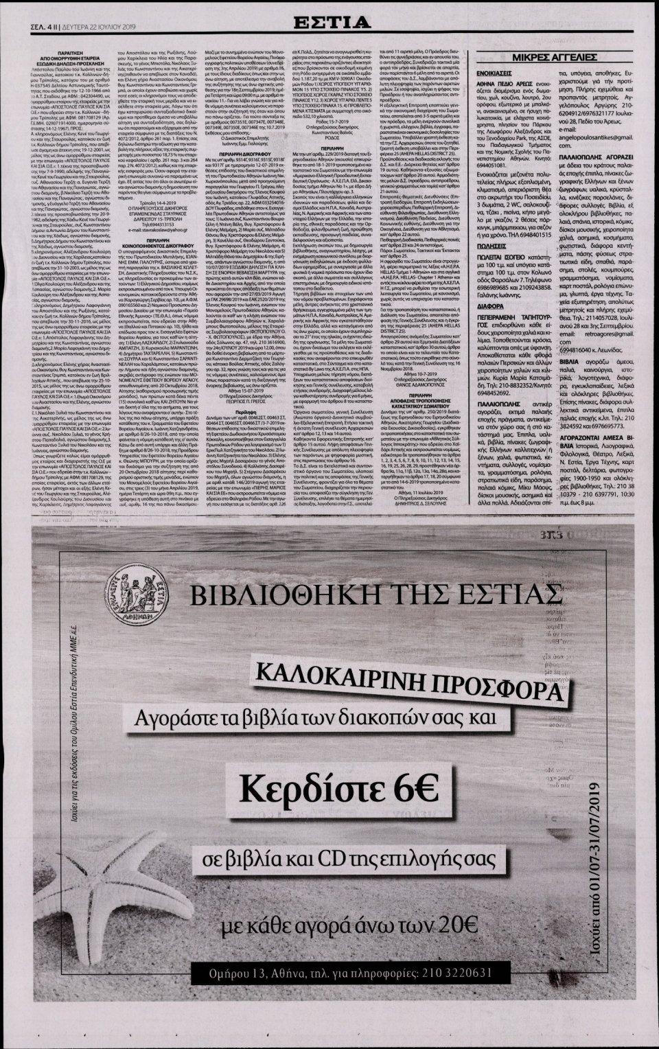Οπισθόφυλλο Εφημερίδας - Εστία - 2019-07-22
