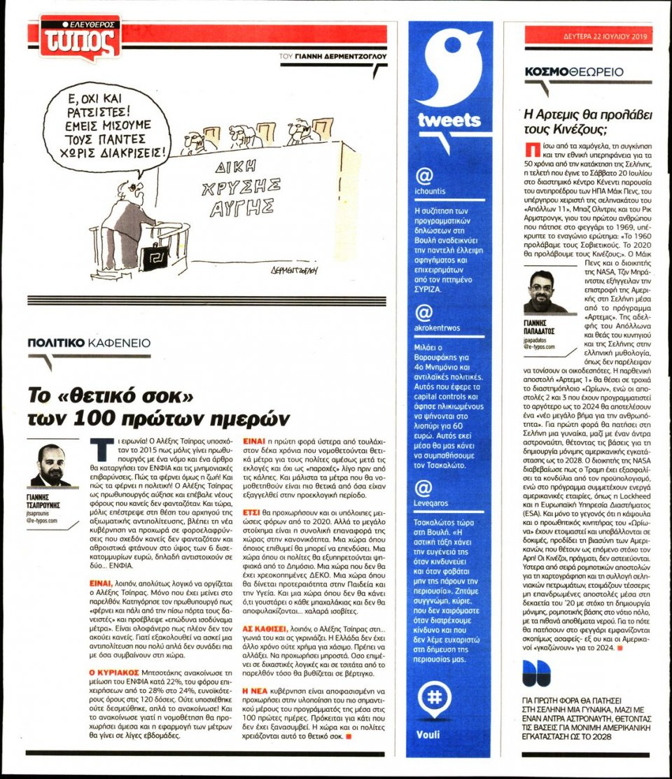 Οπισθόφυλλο Εφημερίδας - Ελεύθερος Τύπος - 2019-07-22