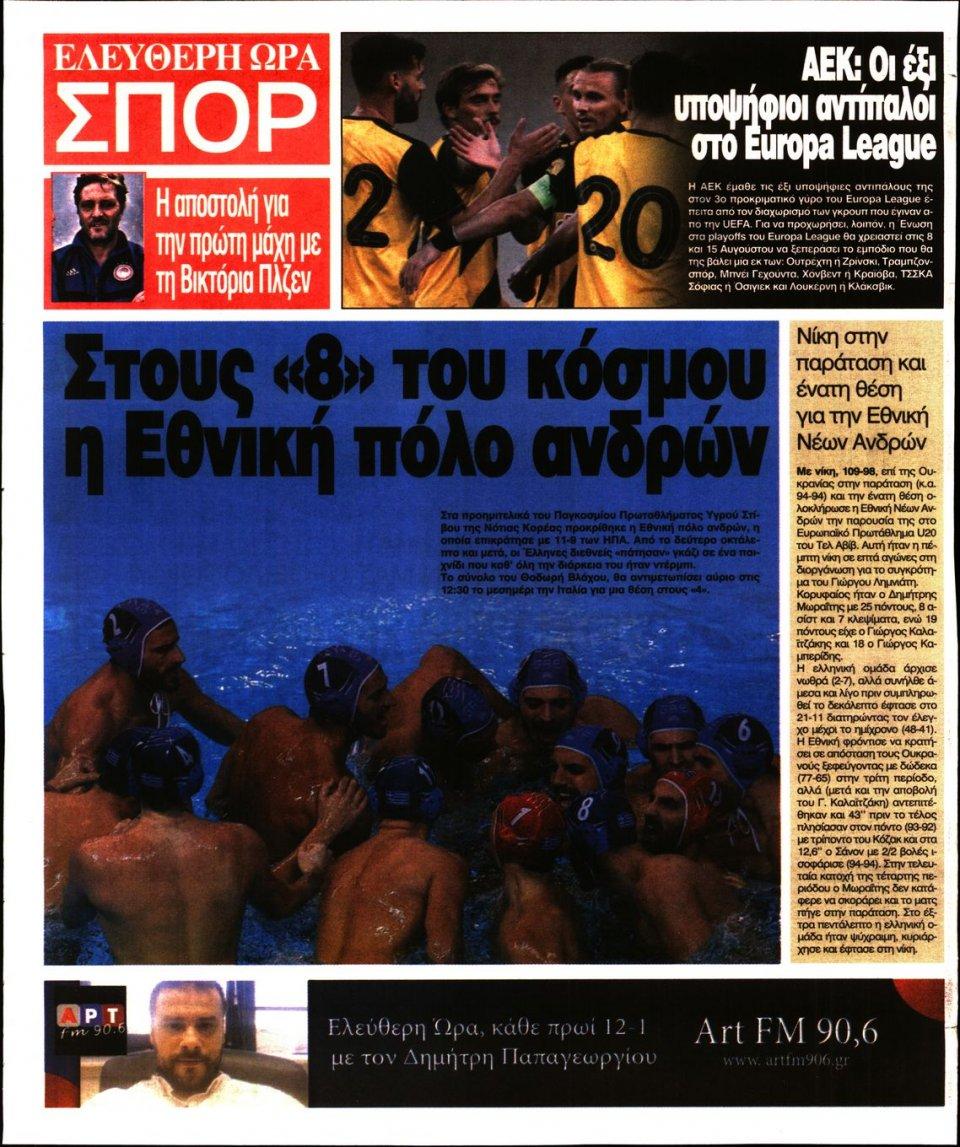 Οπισθόφυλλο Εφημερίδας - Ελεύθερη Ώρα - 2019-07-22