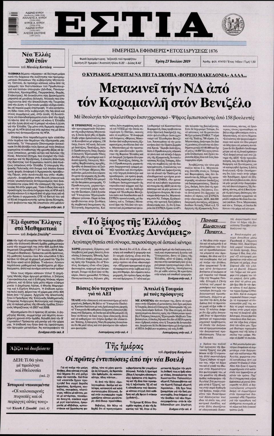 Πρωτοσέλιδο Εφημερίδας - Εστία - 2019-07-23