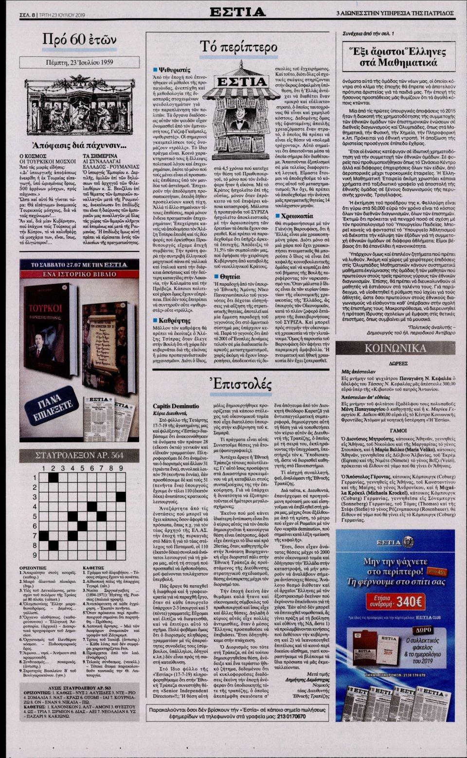 Οπισθόφυλλο Εφημερίδας - Εστία - 2019-07-23