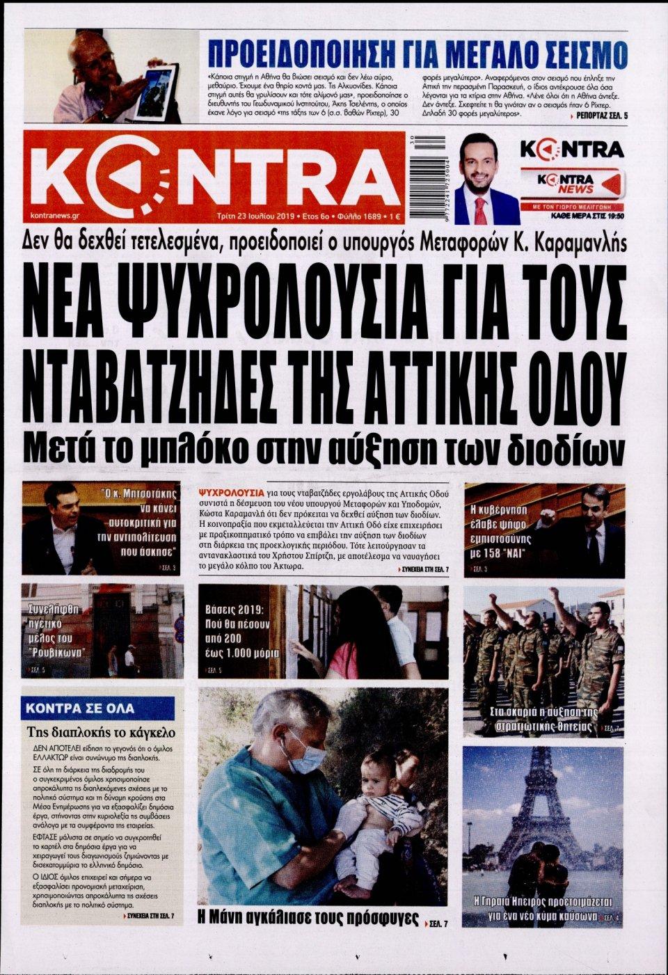 Πρωτοσέλιδο Εφημερίδας - KONTRA NEWS - 2019-07-23