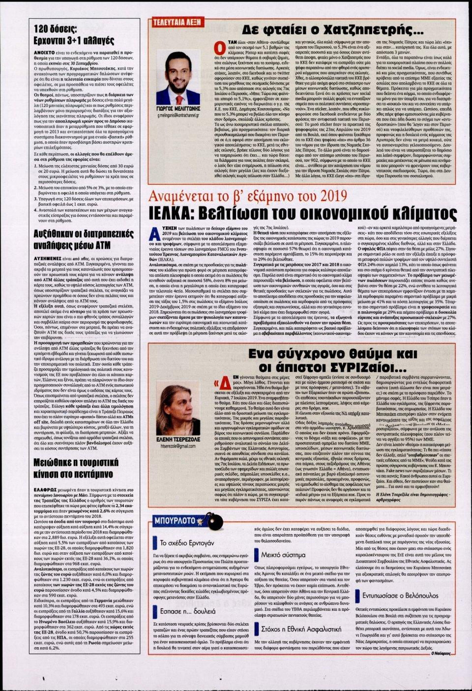 Οπισθόφυλλο Εφημερίδας - KONTRA NEWS - 2019-07-23