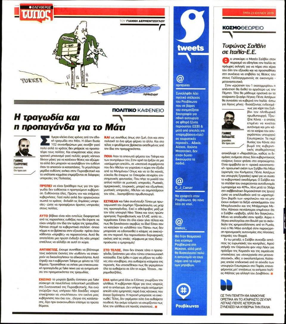 Οπισθόφυλλο Εφημερίδας - Ελεύθερος Τύπος - 2019-07-23