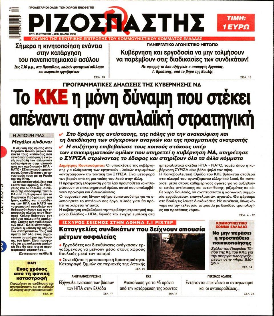 Πρωτοσέλιδο Εφημερίδας - Ριζοσπάστης - 2019-07-23