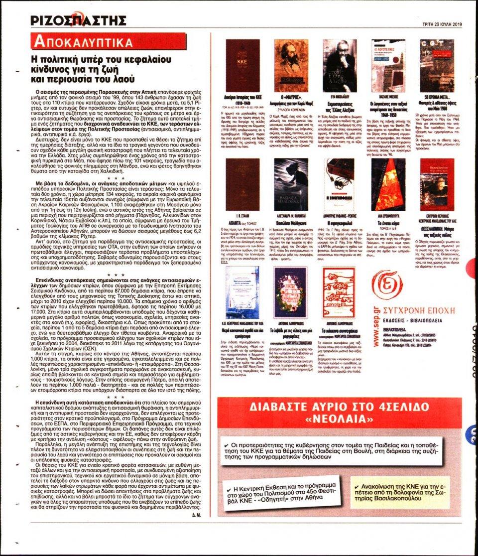 Οπισθόφυλλο Εφημερίδας - Ριζοσπάστης - 2019-07-23