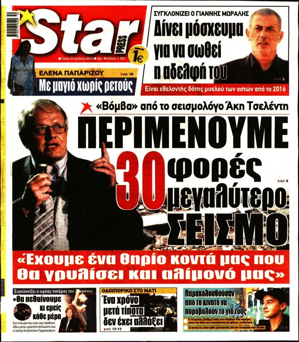 Πρωτοσέλιδο Εφημερίδας - STAR PRESS - 2019-07-23