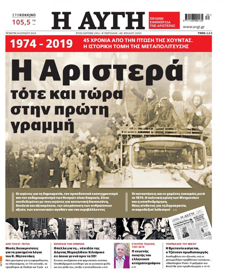 Πρωτοσέλιδο Εφημερίδας - Αυγή - 2019-07-24