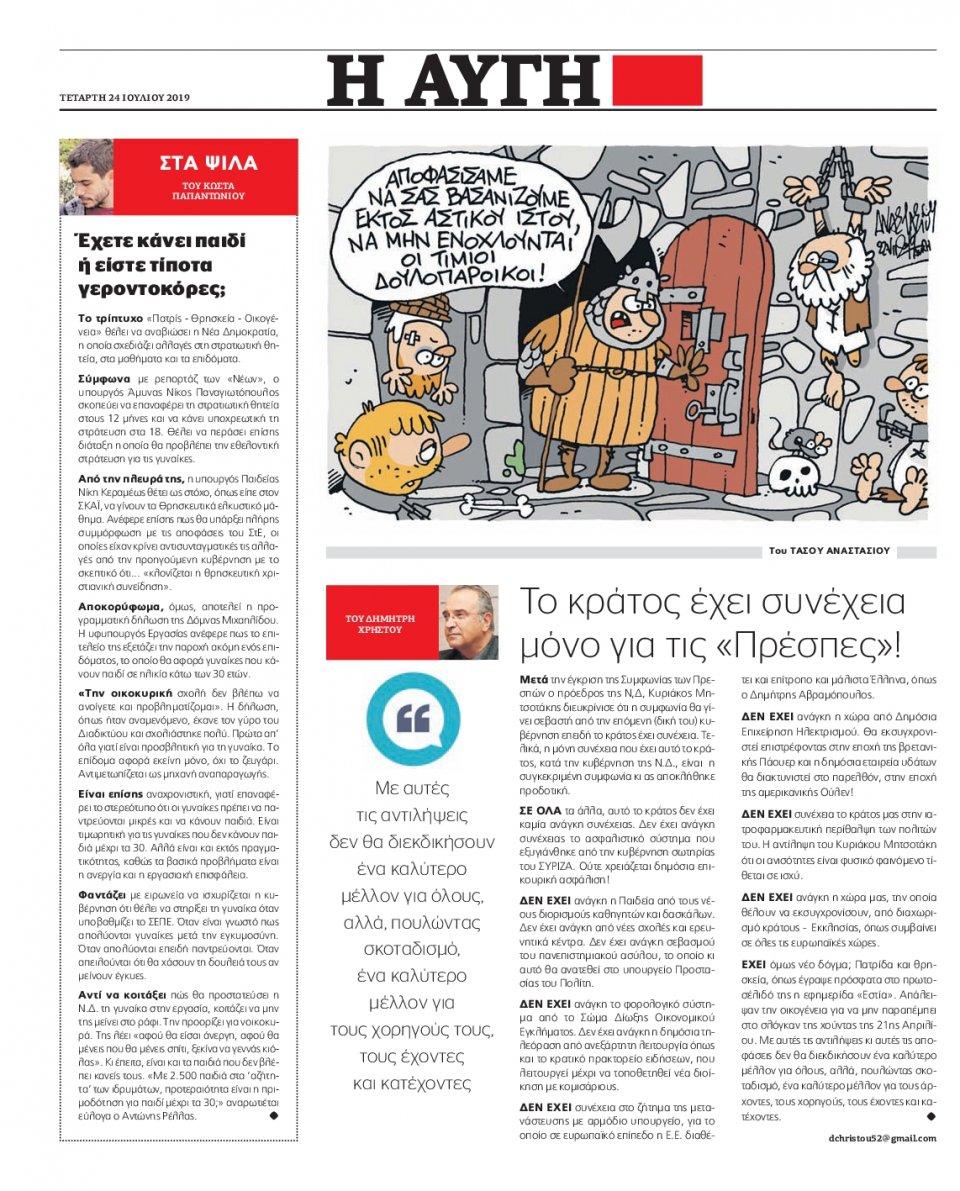 Οπισθόφυλλο Εφημερίδας - Αυγή - 2019-07-24