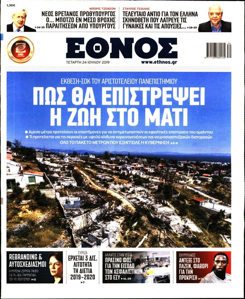 Πρωτοσέλιδο Εφημερίδας - Έθνος - 2019-07-24