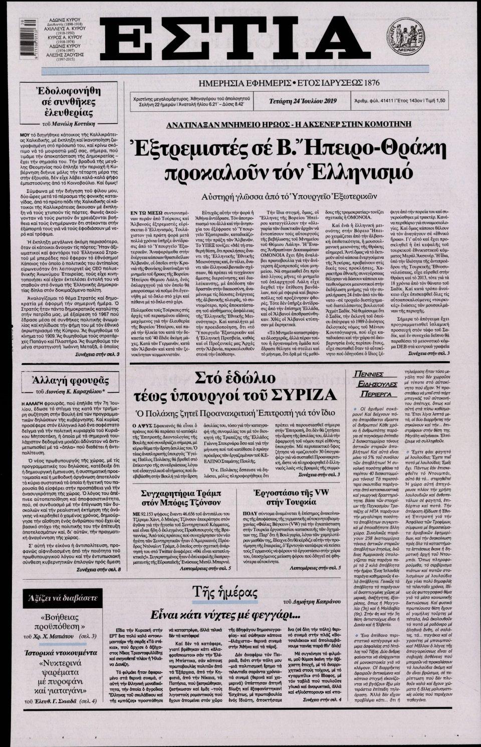 Πρωτοσέλιδο Εφημερίδας - Εστία - 2019-07-24