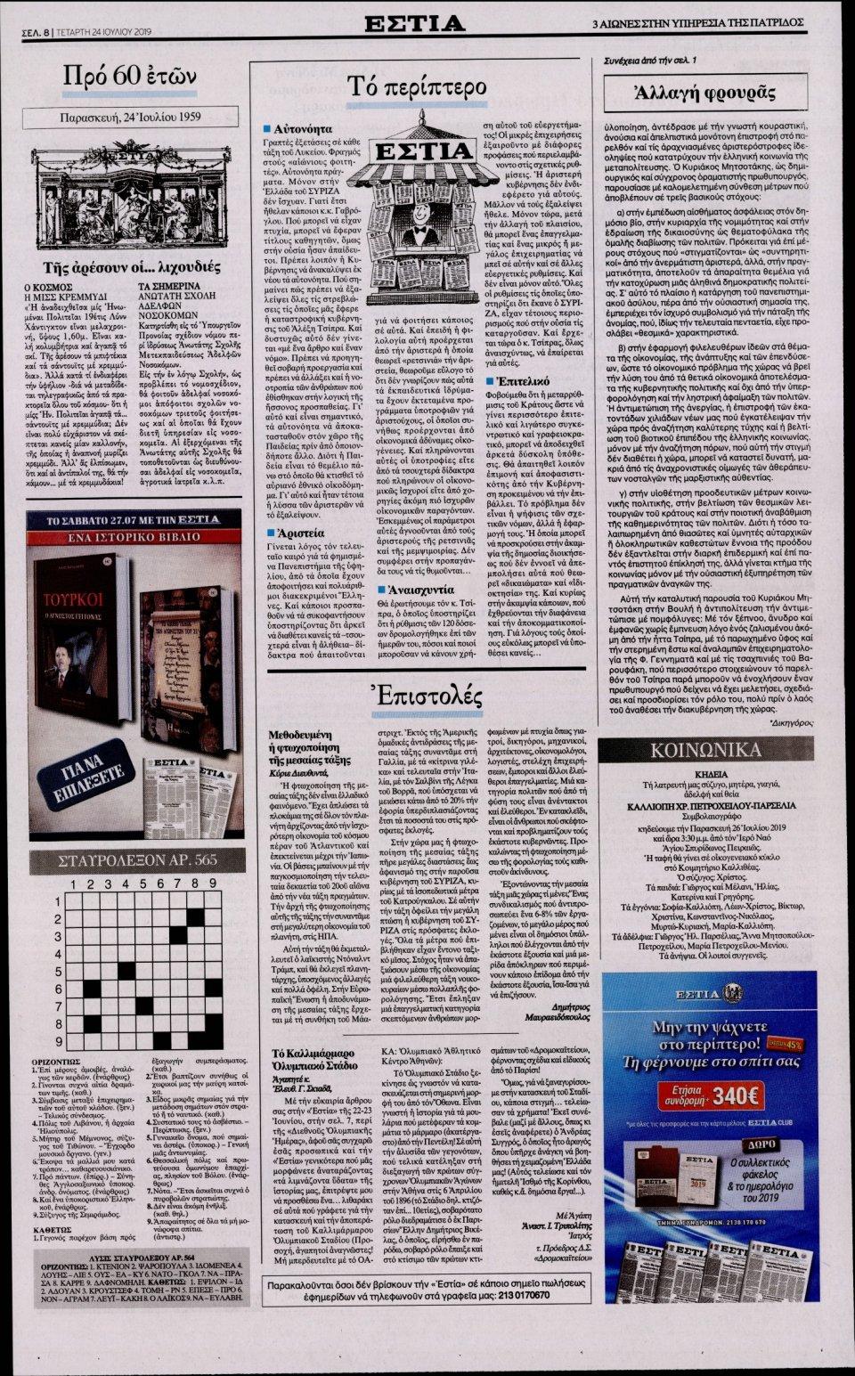 Οπισθόφυλλο Εφημερίδας - Εστία - 2019-07-24