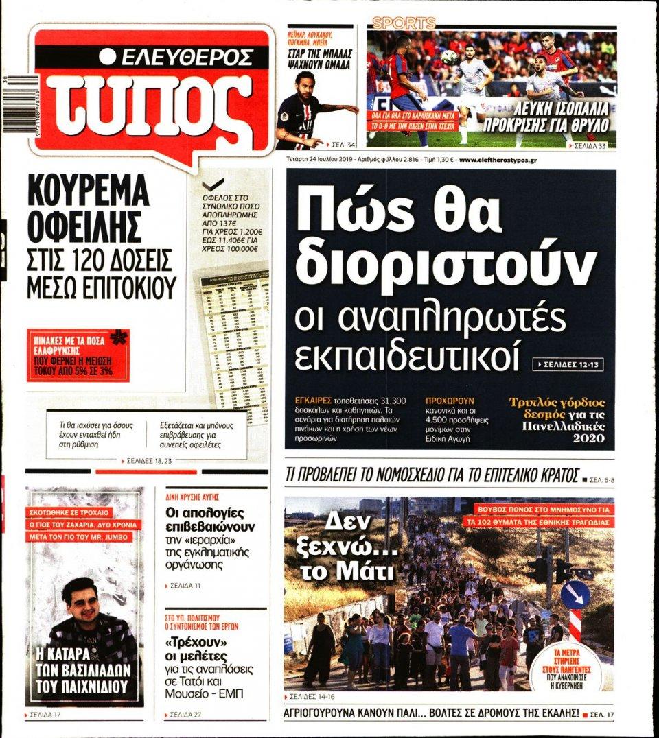 Πρωτοσέλιδο Εφημερίδας - Ελεύθερος Τύπος - 2019-07-24