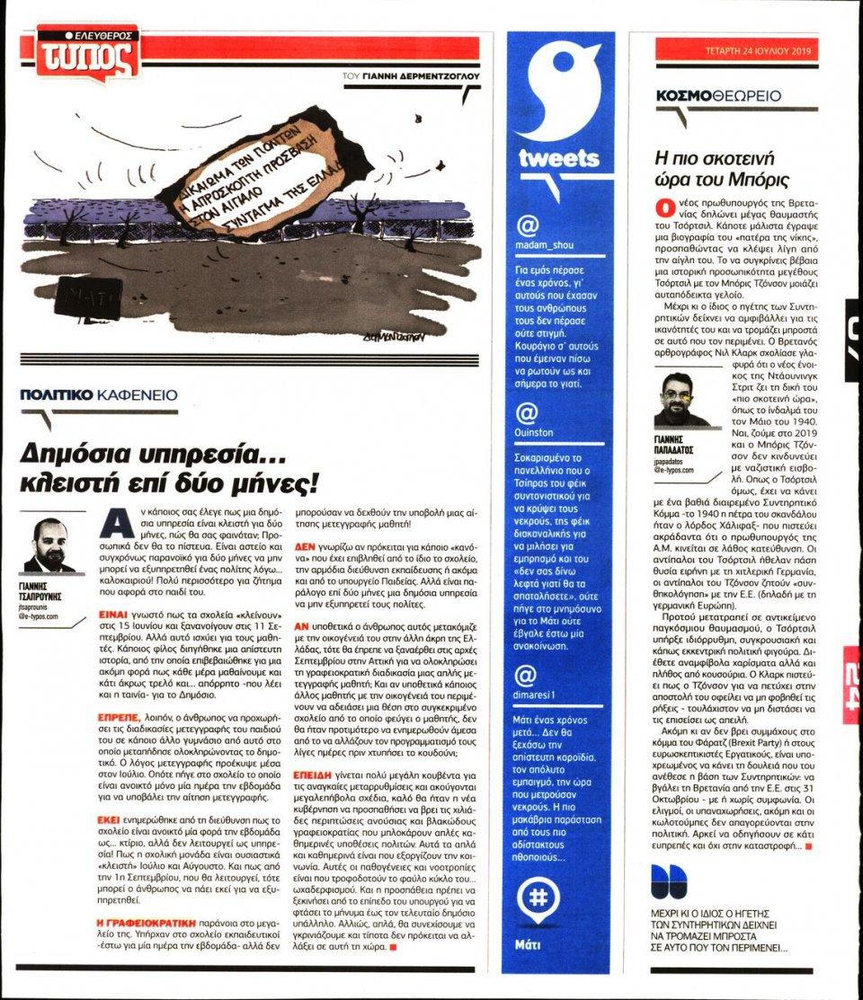 Οπισθόφυλλο Εφημερίδας - Ελεύθερος Τύπος - 2019-07-24