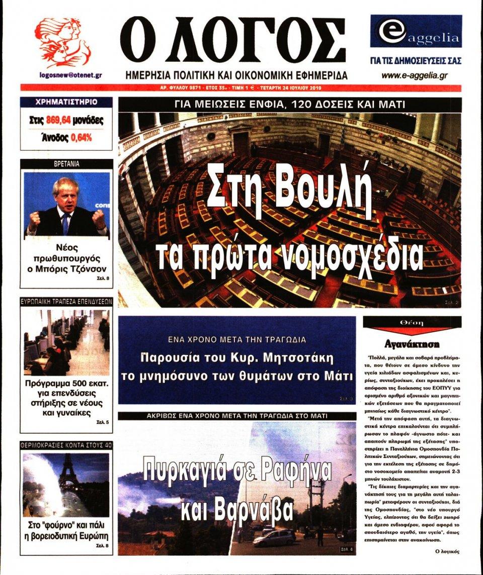 Πρωτοσέλιδο Εφημερίδας - Λόγος - 2019-07-24
