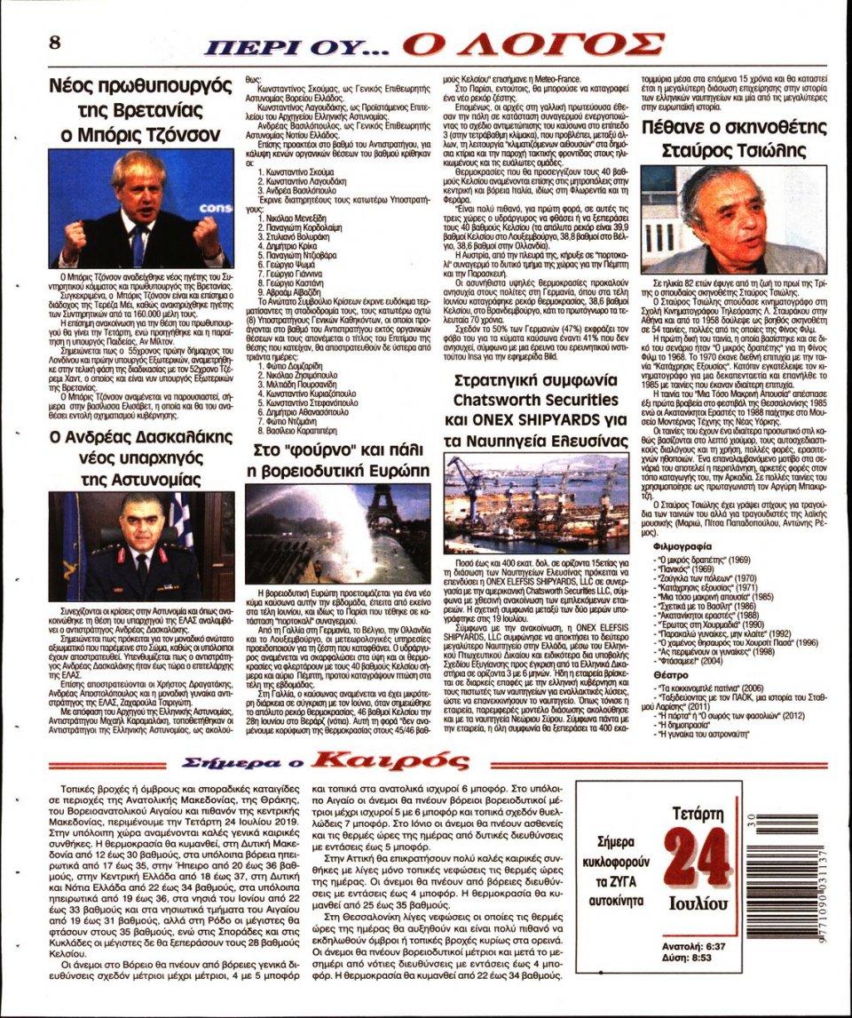 Οπισθόφυλλο Εφημερίδας - Λόγος - 2019-07-24