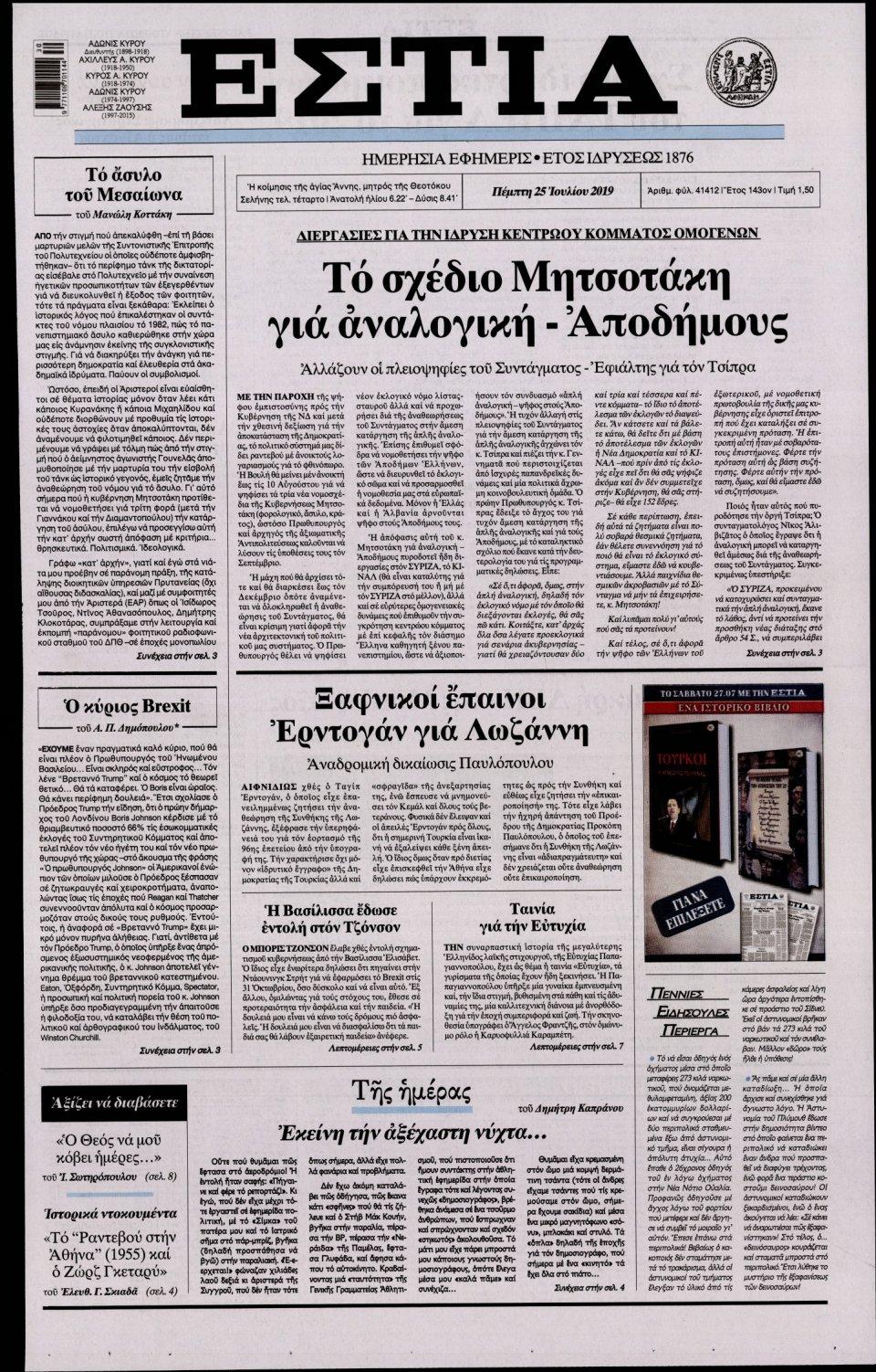 Πρωτοσέλιδο Εφημερίδας - Εστία - 2019-07-25