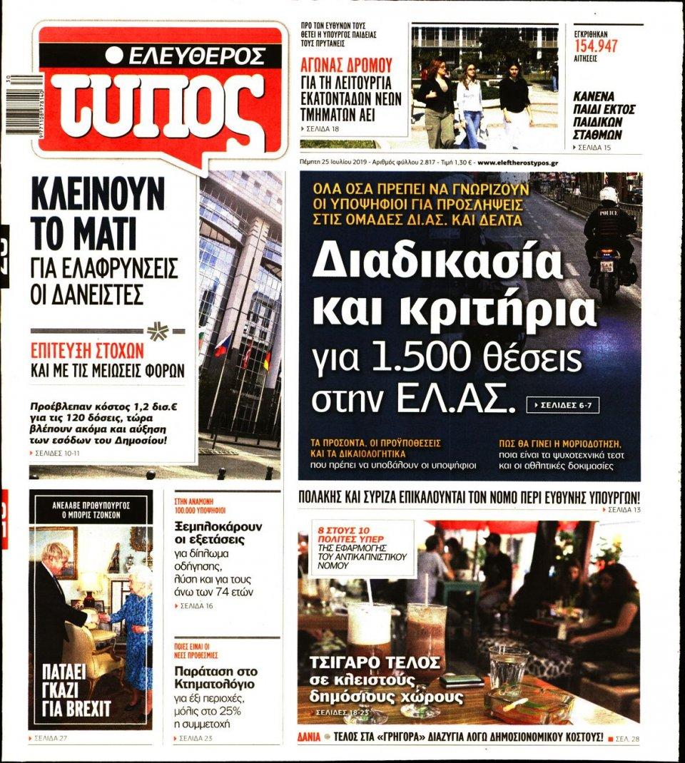 Πρωτοσέλιδο Εφημερίδας - Ελεύθερος Τύπος - 2019-07-25