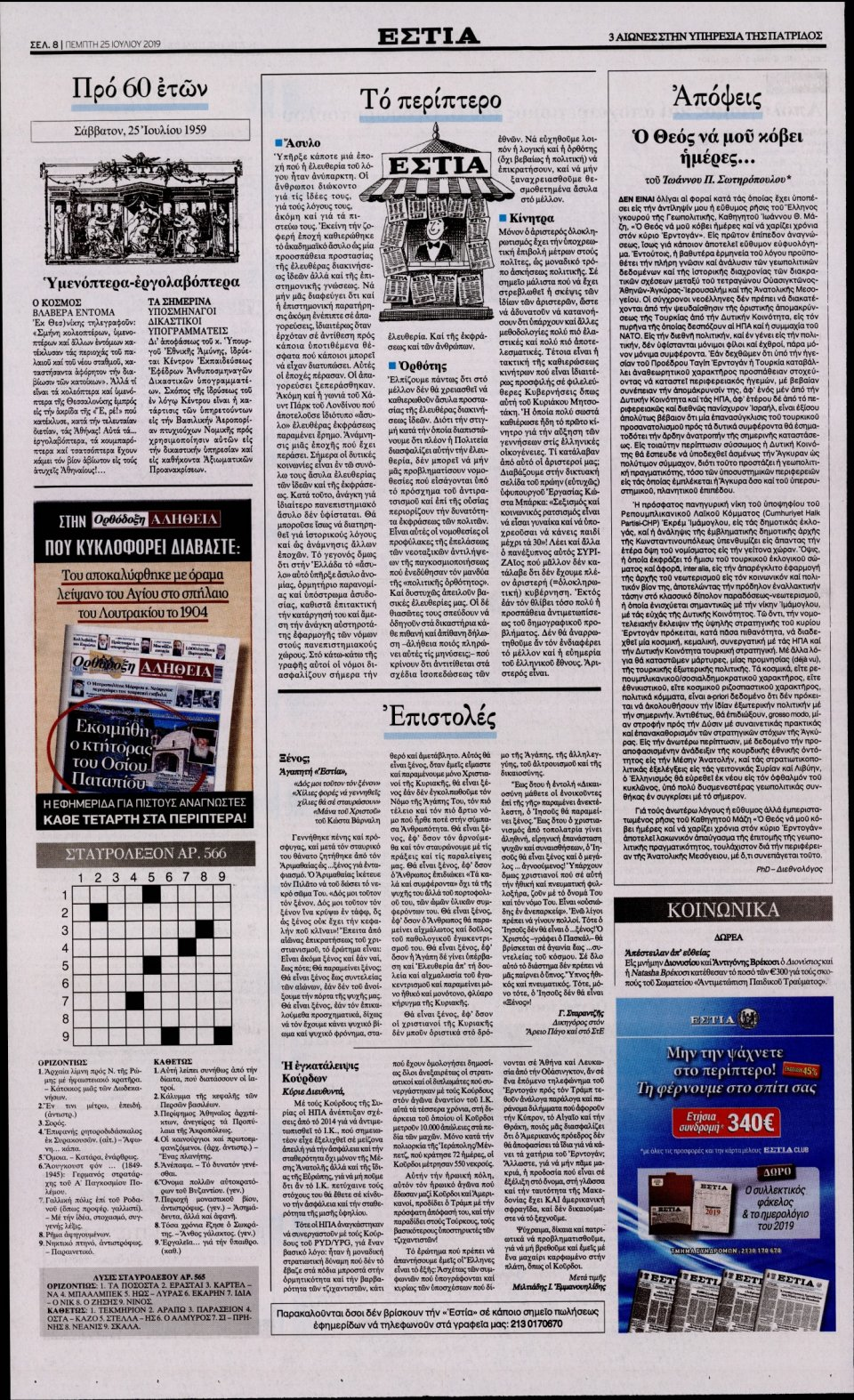 Οπισθόφυλλο Εφημερίδας - Εστία - 2019-07-25