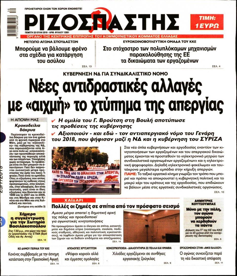 Πρωτοσέλιδο Εφημερίδας - Ριζοσπάστης - 2019-07-25