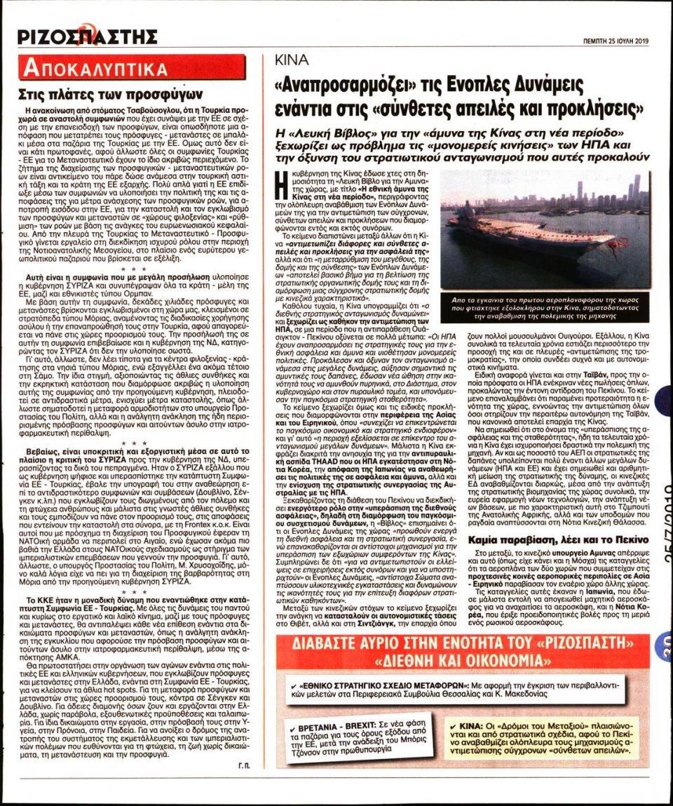 Οπισθόφυλλο Εφημερίδας - Ριζοσπάστης - 2019-07-25