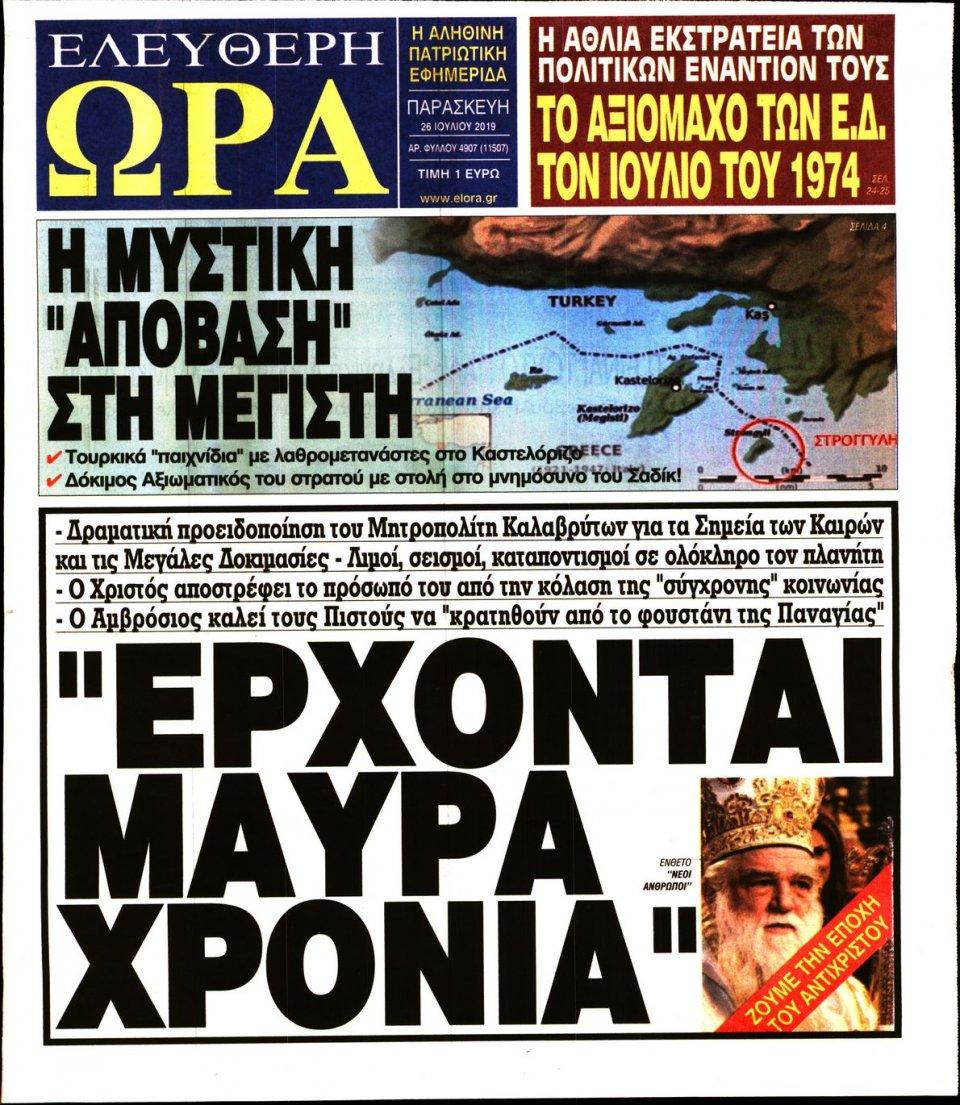 Πρωτοσέλιδο Εφημερίδας - Ελεύθερη Ώρα - 2019-07-26