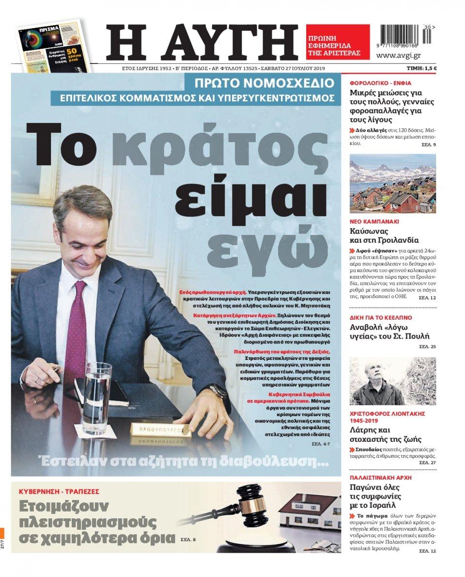 Πρωτοσέλιδο Εφημερίδας - Αυγή - 2019-07-27