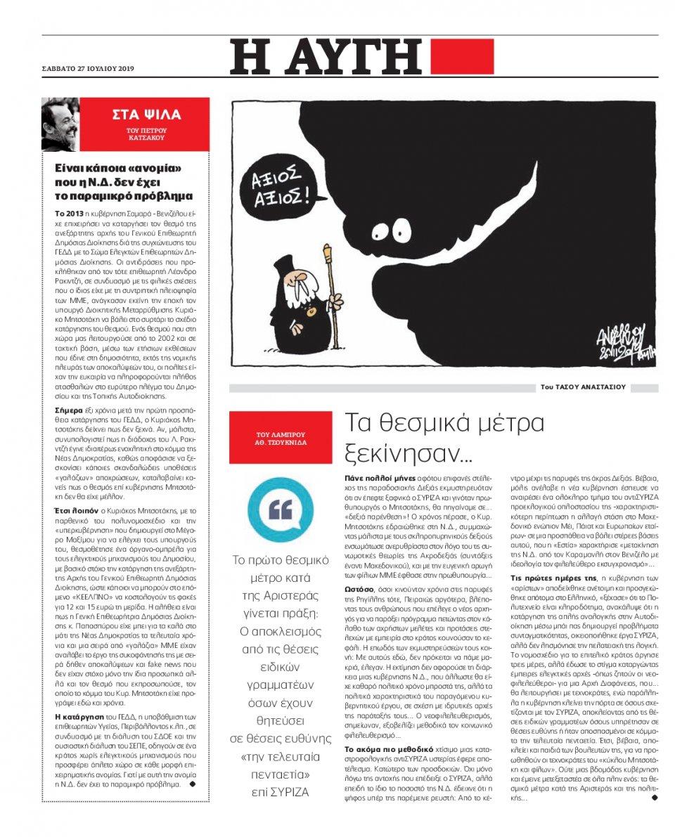 Οπισθόφυλλο Εφημερίδας - Αυγή - 2019-07-27