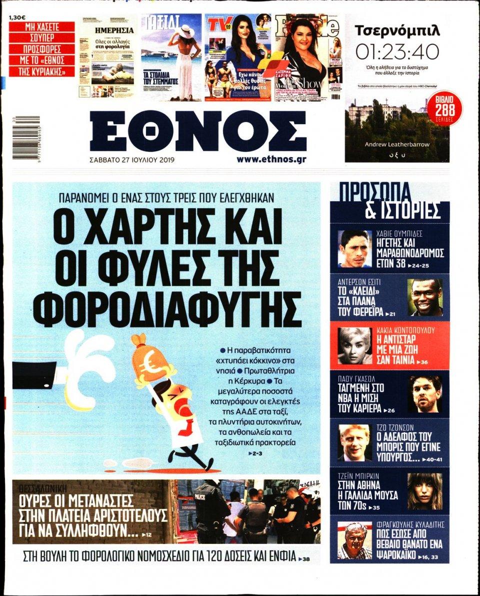 Πρωτοσέλιδο Εφημερίδας - Έθνος - 2019-07-27